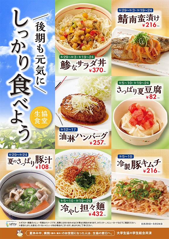 160906_shokudou_kikaku_01.jpg