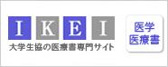 大学生協の医療書専門サイト
