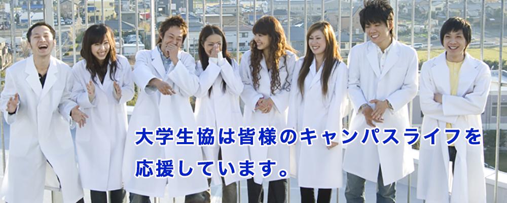 京都府立医科大学生活協同組合