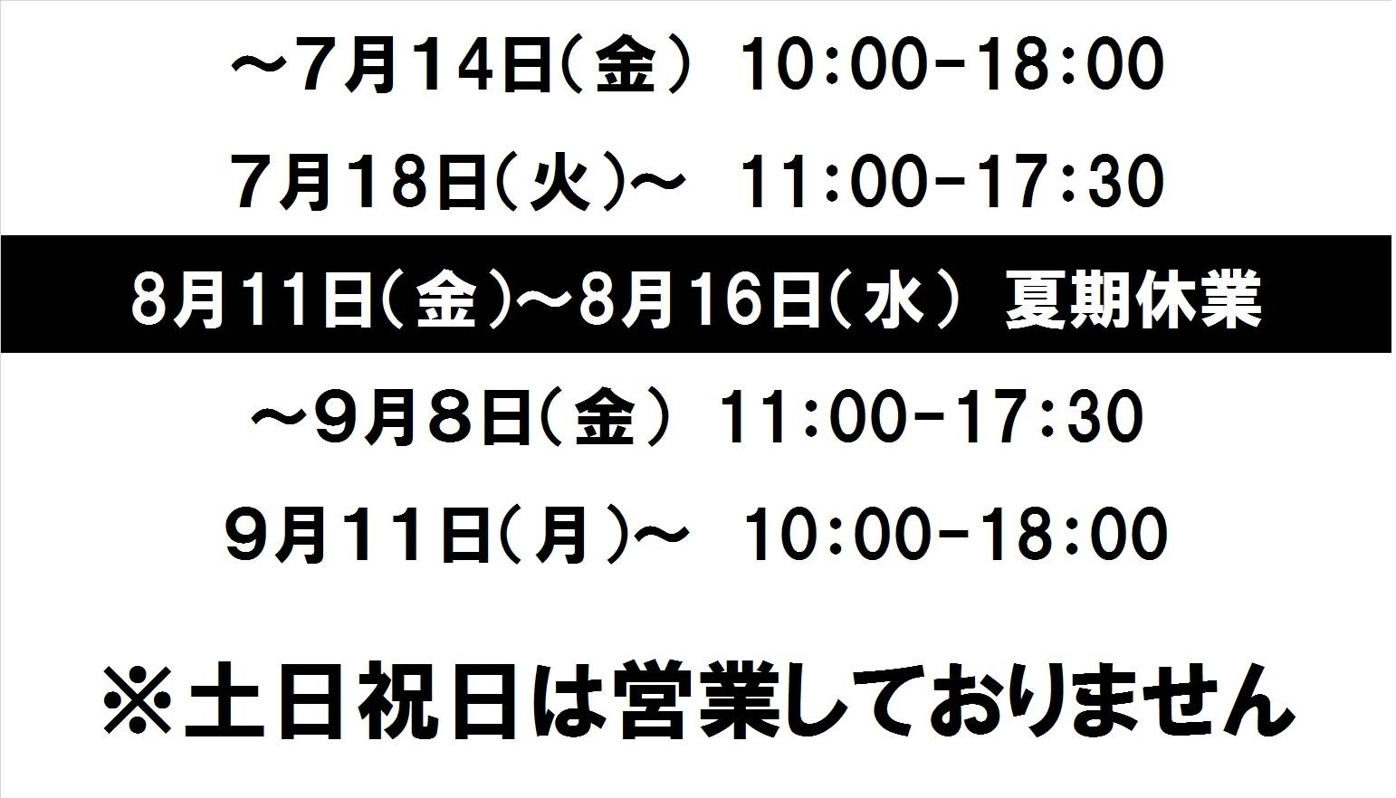 医学部店夏期営業日程.jpg
