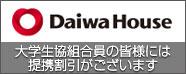 daiwah2021-1.png