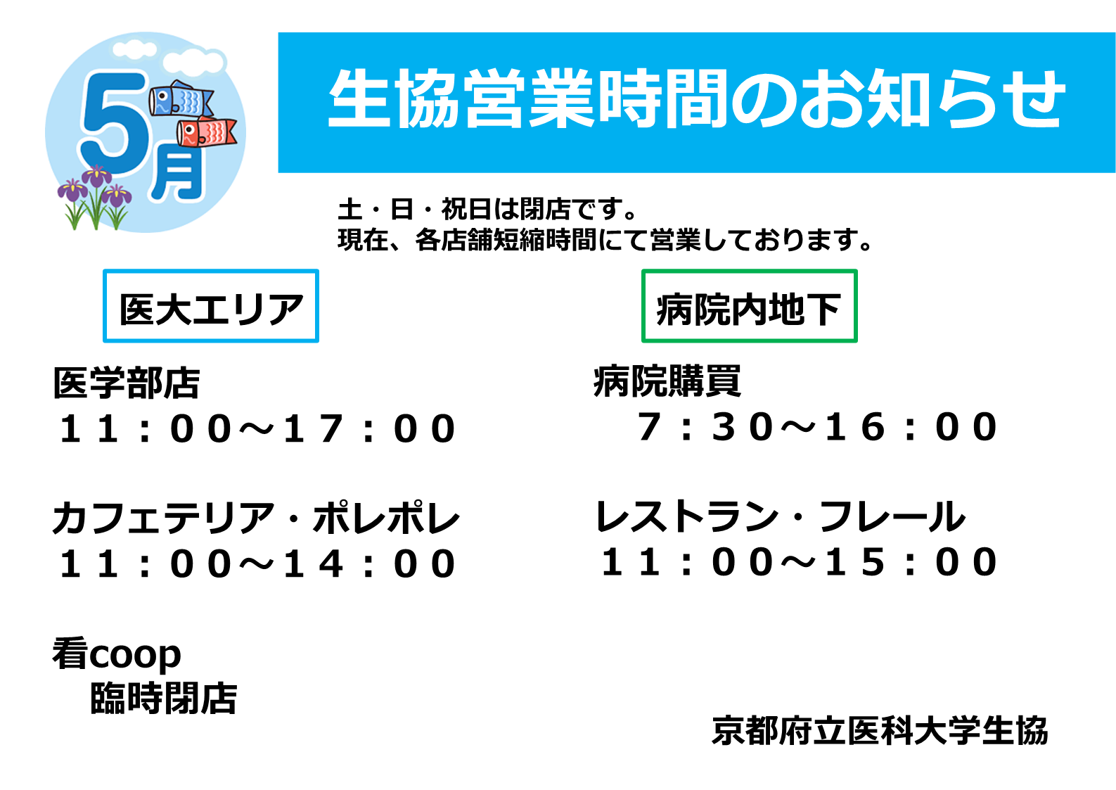 生協営業時間HPアップ用5.png