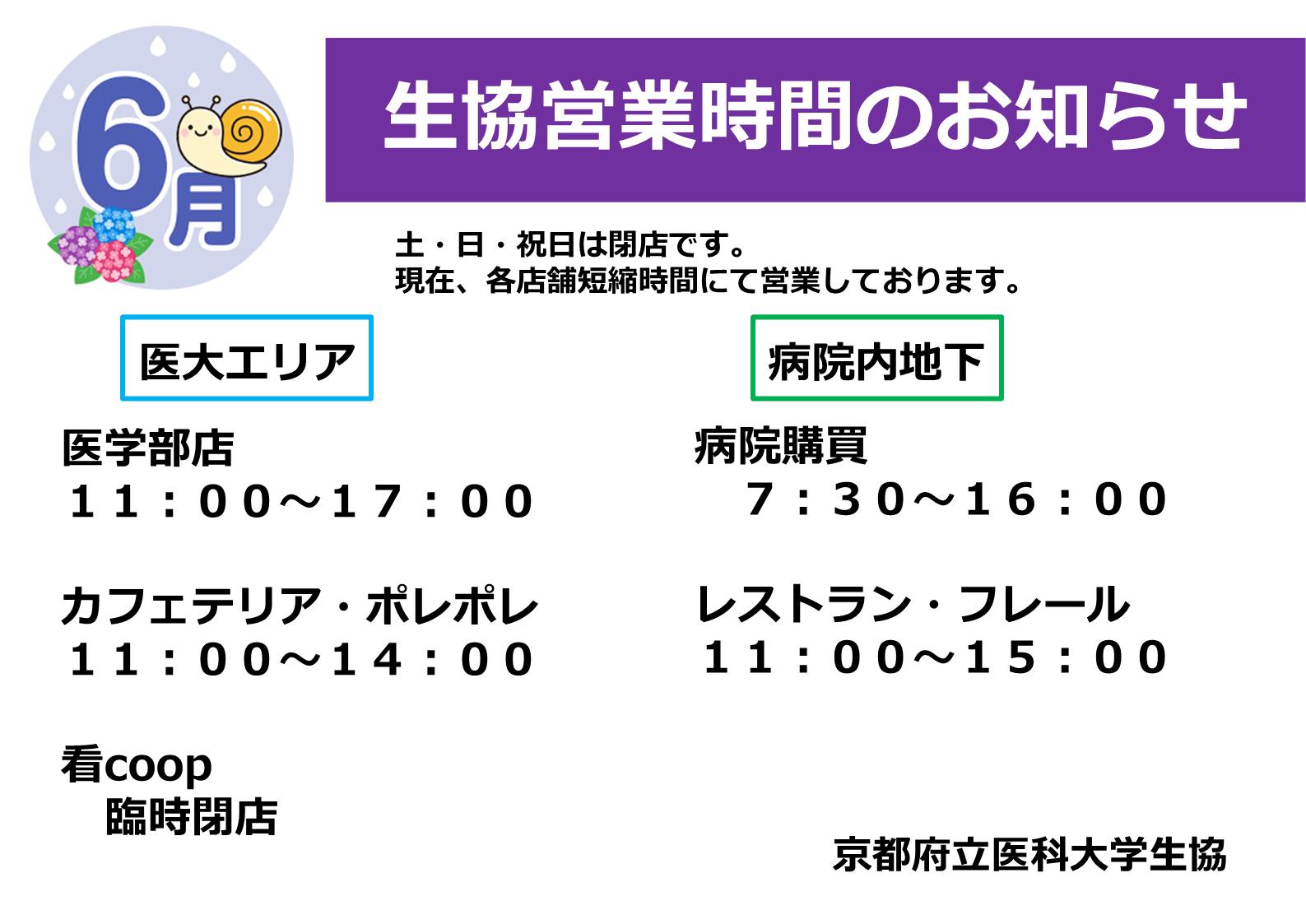 生協営業時間HPアップ用6.png