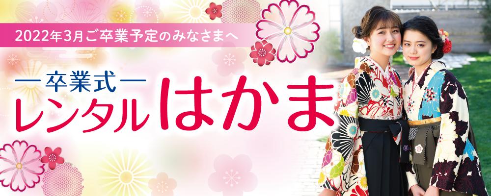 hakama202106-2.png
