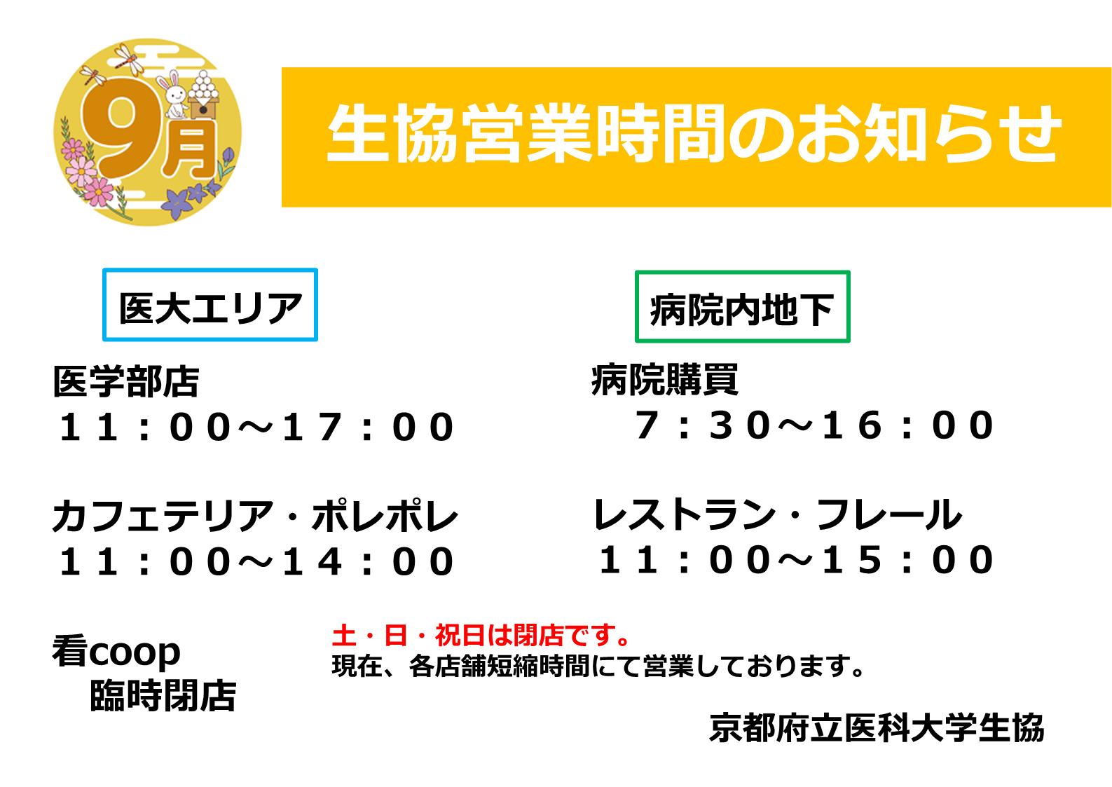 生協営業時間HPアップ用9月.png