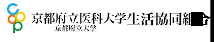 府医大版 京都府立医科大学・京都府立大学生活協同組合