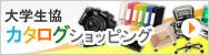 140127_catalog_shop_188.jpg