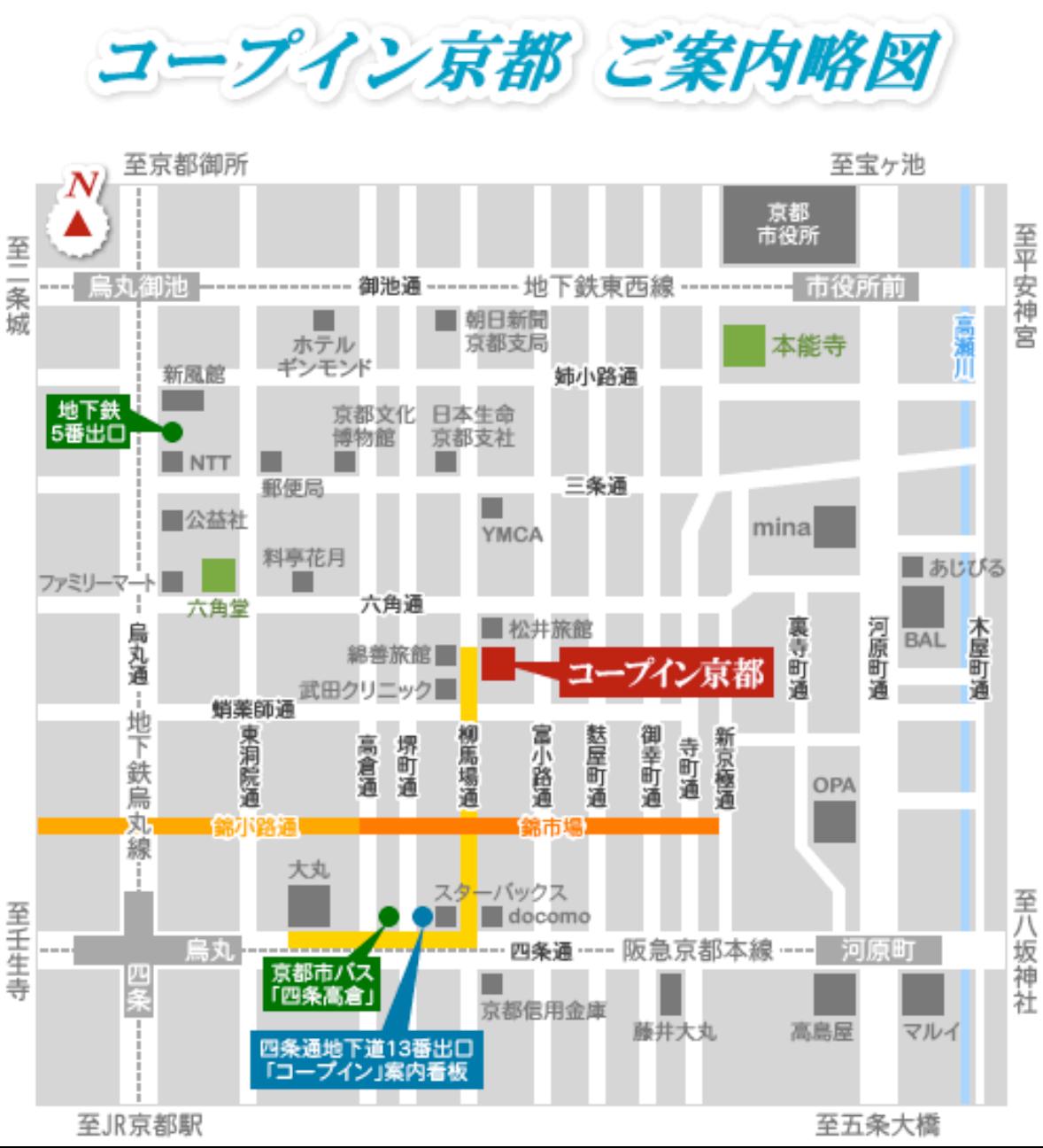 コープイン京都