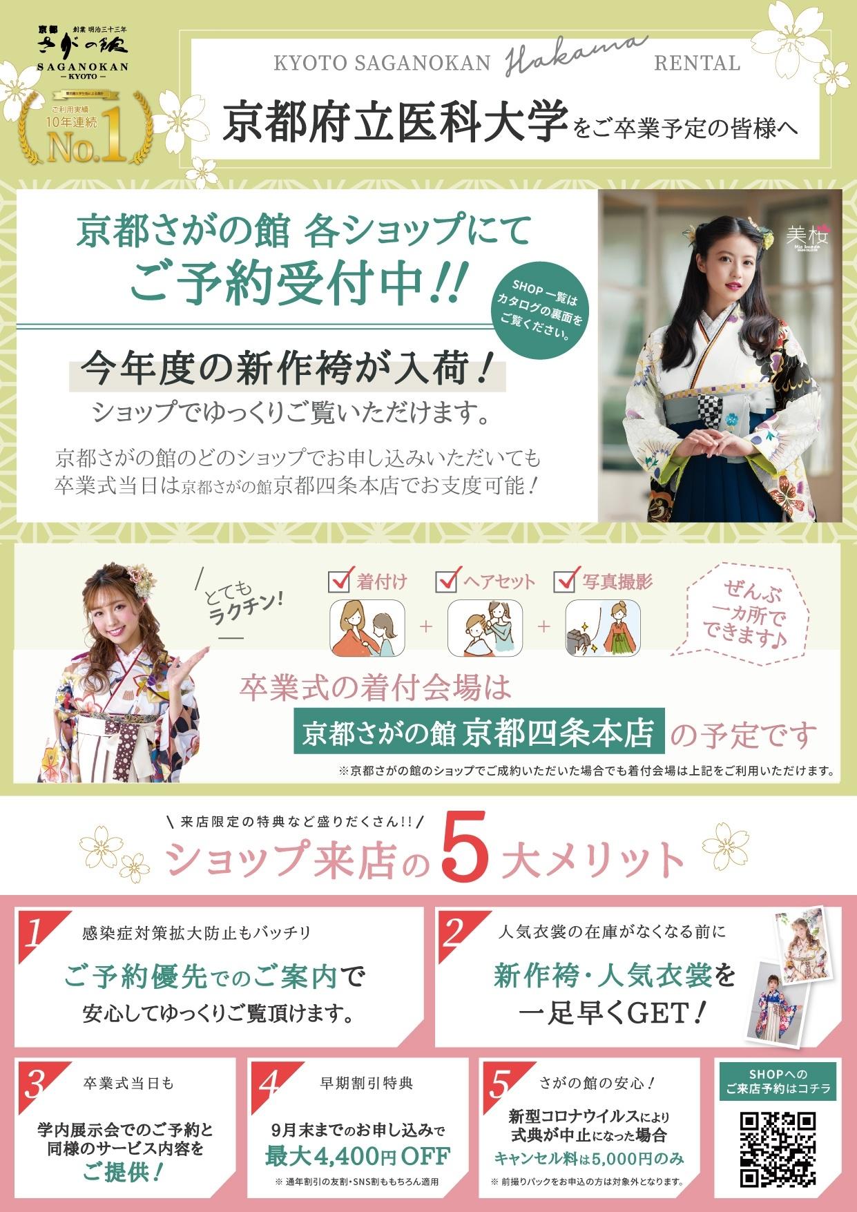 hakama202108-1.jpg