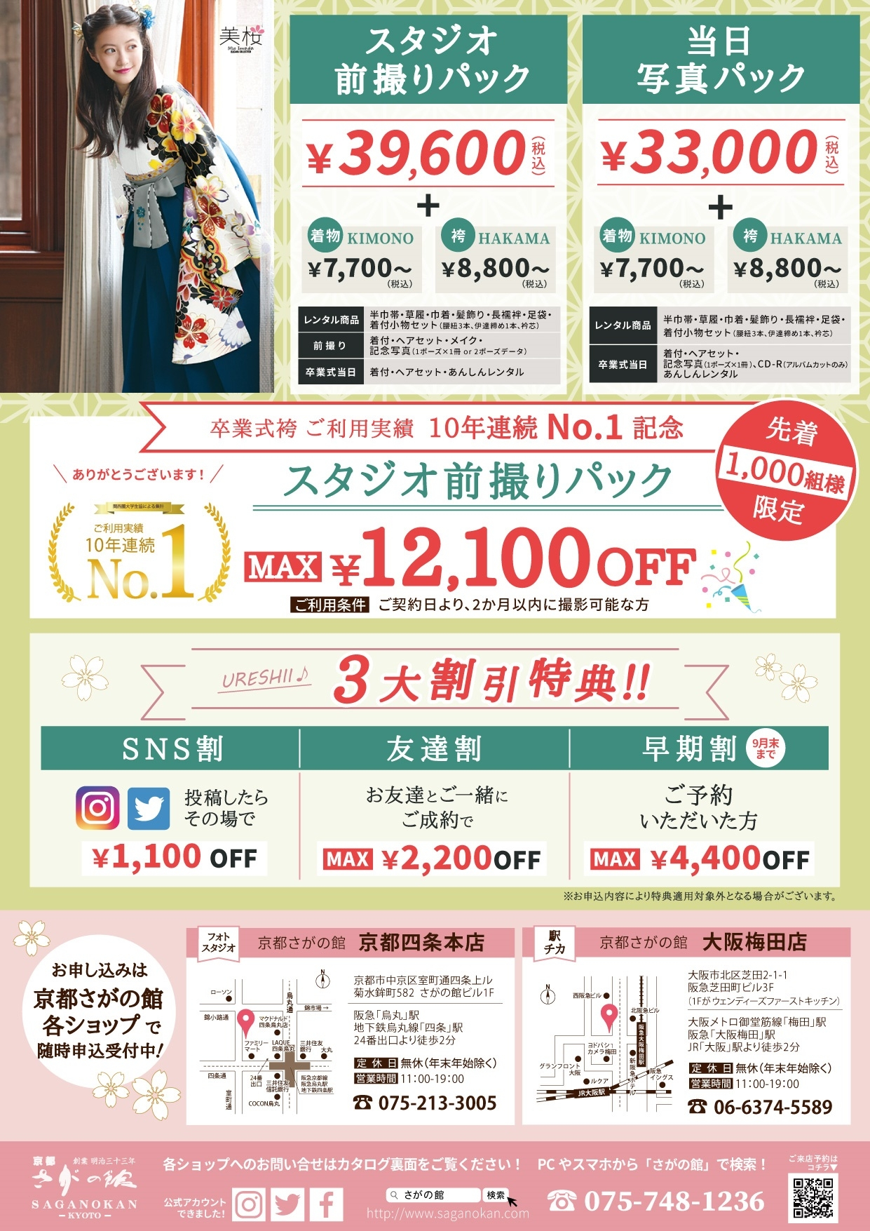 hakama202108-2.jpg