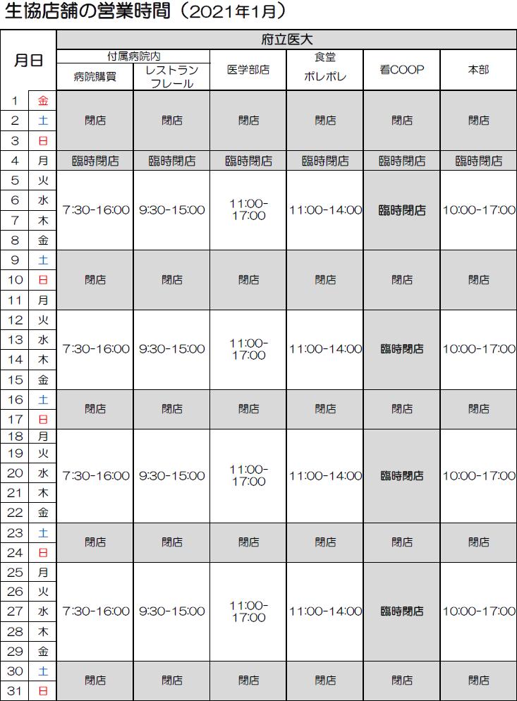 eigyo202101-02.png